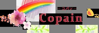 大阪の社会人・既婚者サークルCopain(コパン)lイベント・パーティー・合コン